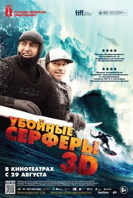 Постер фильма Убойные серферы (2012)