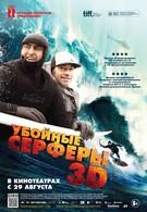 Убойные серферы (2012)