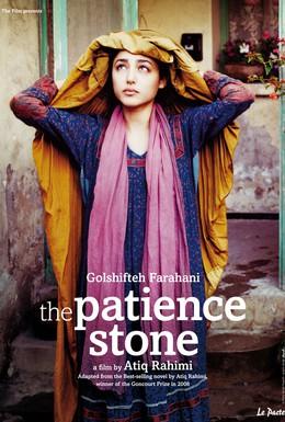 Постер фильма Камень терпения (2012)