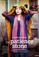 Камень терпения (2012)