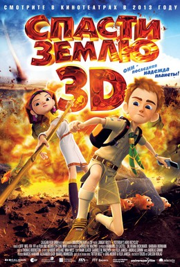 Постер фильма Спасти Землю (2012)