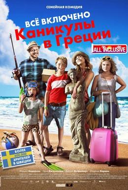Постер фильма Всё включено: Каникулы в Греции (2012)