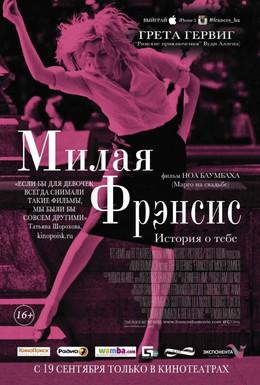 Постер фильма Милая Фрэнсис (2012)