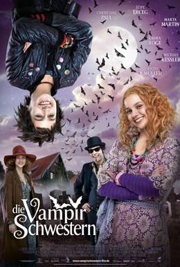 Постер фильма Семейка вампиров (2012)