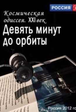 Постер фильма Петр Столыпин. Выстрел в Россию. ХX век (2012)