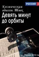 Петр Столыпин. Выстрел в Россию. ХX век (2012)