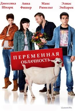 Постер фильма Переменная облачность (2012)