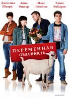 Переменная облачность (2012)