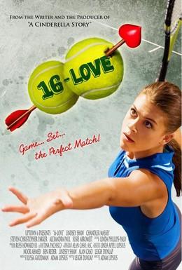 Постер фильма 16-любовь (2012)