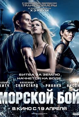 Постер фильма Морской бой (2012)