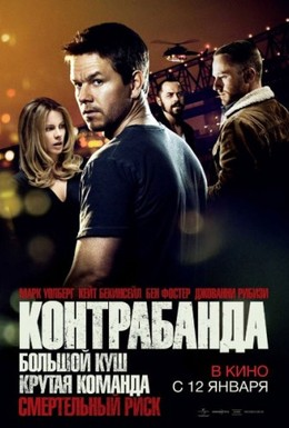 Постер фильма Контрабанда (2012)