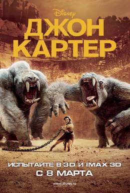 Постер фильма Джон Картер (2012)