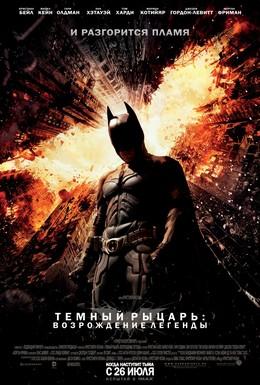 Постер фильма Темный рыцарь: Возрождение легенды (2012)