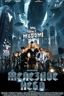 Постер фильма Железное небо (2012)