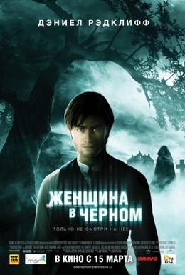 Постер фильма Женщина в черном (2012)