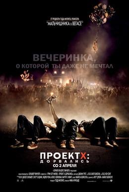 Постер фильма Проект X: Дорвались (2012)