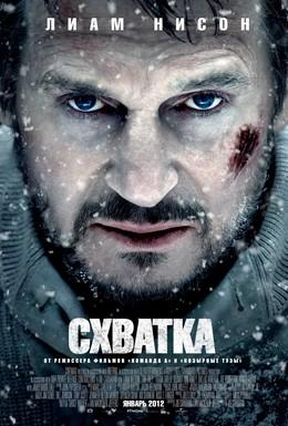 Постер фильма Схватка (2011)