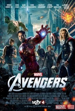 Постер фильма Мстители (2012)