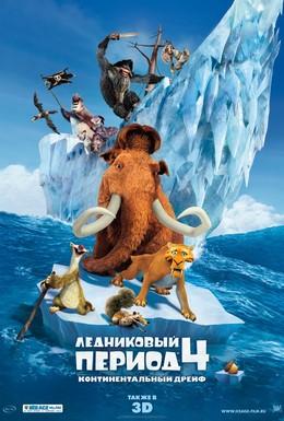 Постер фильма Ледниковый период 4: Континентальный дрейф (2012)