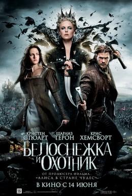 Постер фильма Белоснежка и охотник (2012)