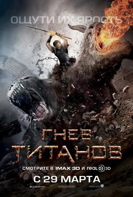 Постер фильма Гнев Титанов (2012)