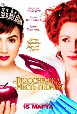 Постер фильма Белоснежка: Месть гномов (2012)