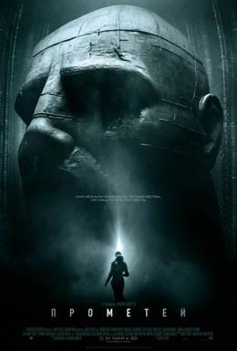 Постер фильма Прометей (2012)