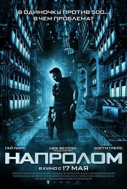 Постер фильма Напролом (2012)