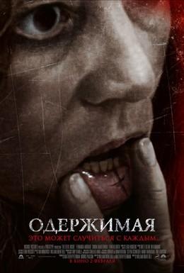 Постер фильма Одержимая (2012)