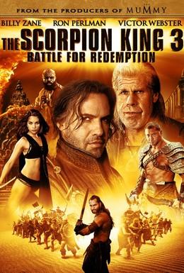 Постер фильма Царь скорпионов 3: Книга мертвых (2012)