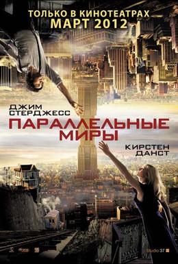 Постер фильма Параллельные миры (2012)