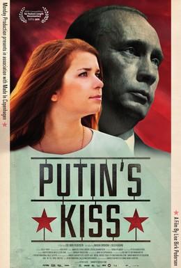 Постер фильма Поцелуй Путина (2011)
