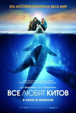 Постер фильма Все любят китов (2012)