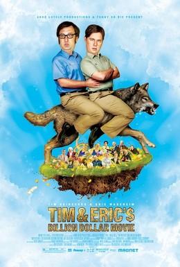 Постер фильма Фильм на миллиард долларов Тима и Эрика (2012)