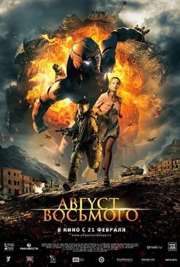 Постер фильма Август. Восьмого (2012)