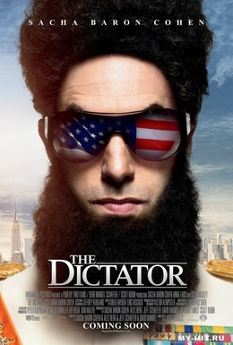 Постер фильма Диктатор (2012)
