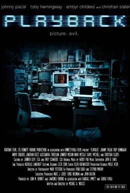 Постер фильма Воспроизведение (2012)
