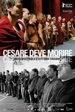 Постер фильма Цезарь должен умереть (2012)