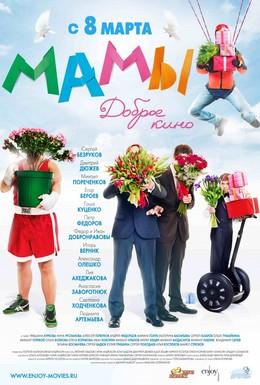 Постер фильма Мамы (2012)