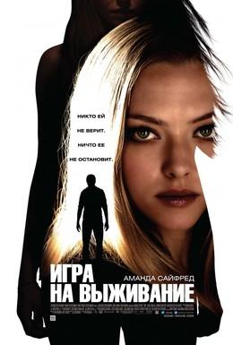 Постер фильма Игра на выживание (2012)