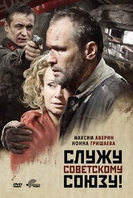 Постер фильма Служу Советскому Союзу! (2012)