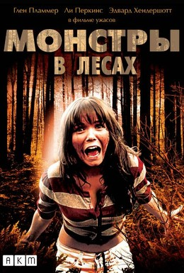 Постер фильма Монстры в лесах (2012)