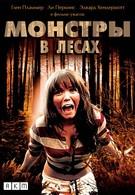 Монстры в лесах (2012)