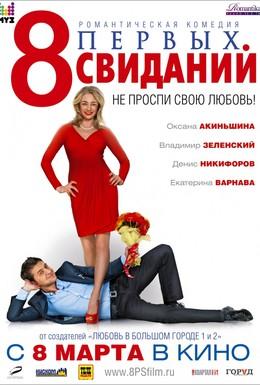 Постер фильма 8 первых свиданий (2012)