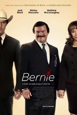 Постер фильма Берни (2011)