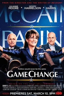 Постер фильма Игра изменилась (2012)