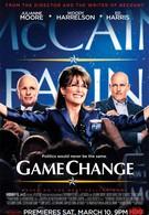 Игра изменилась (2012)
