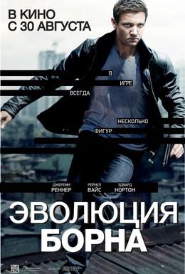 Постер фильма Эволюция Борна (2012)