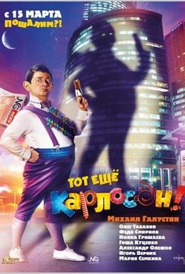 Постер фильма Тот ещё Карлосон! (2012)