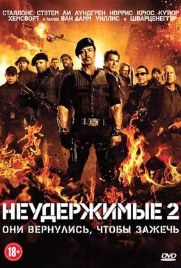 Постер фильма Неудержимые 2 (2012)